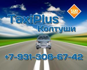 Такси Плюс